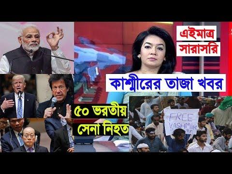 Bangla News Today 18 August 2019 BD News Today | Bangladesh
