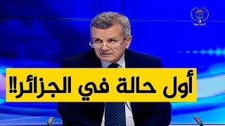 وزير الصحة يؤكد اكتشاف أول حالة مصابة بفيروس كورونا في الجزائر!
