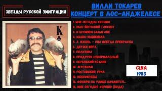 ВИЛЛИ ТОКАРЕВ. КОНЦЕРТ В ЛОС-АНДЖЕЛЕСЕ, 1983. РЕДКИЕ ЗАПИСИ! Популярные и неизвестные песни.