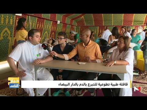 العرب اليوم - بالفيديو : قافلة طبية تطوعية للتبرع بالدم في الدار البيضاء