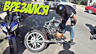 МотоБудни №7 В меня ВРЕЗАЛСЯ Harley-Davidson