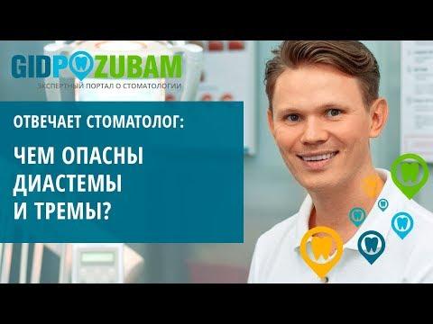 Чем опасны диастемы и тремы? 👇 Смотрите видео-комментарий ортодонта