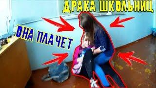 ДРАКА ШКОЛЬНИЦ   ПОРВАЛИ ПОРТФЕЛЬ   ДРАКА В ШКОЛЕ   Vova Azmuka