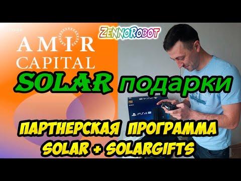 Партнерская программа Amir Capital, Solar балы, магазин SolarGifts