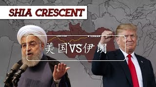 一场世界级绞杀开始了!美国绞杀伊朗为何迫不及待?
