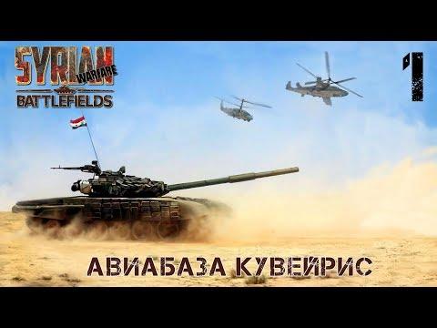 Прохождение Syrian Warfare: Battlefields ( Авиабаза Кувейрис ) #1
