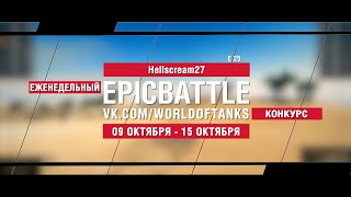 EpicBattle : Hellscream27  / E 25 (конкурс: 09.10.17-15.10.17) [World of Tanks]