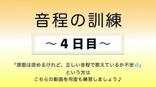 彩城先生の新曲レッスン〜4-音程の訓練4日目〜のサムネイル