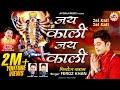 Jai Kaali Jai Kaali By Feroz Khan [Full Song] I Punjabi Kali Maa Songs 2016
