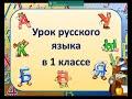 Урок русского языка в 1 классе по теме AndquotАлфавитandquot