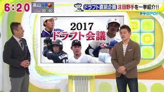 1025中日がドラフトで指名しそうな高校生野手ピックアッププロ野球2017