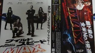 ワイルド・スピードMAXA2009映画チラシヴィン・ディーゼルポール・ウォーカー