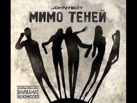 8. Johnyboy - Цветная любовь ( Мимо Теней )