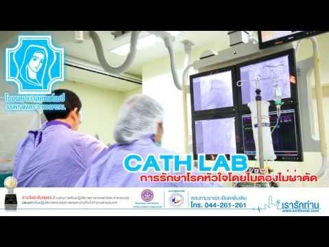 ผ่าตัดหลอดเลือด Chelyabinsk Cherkaska 2