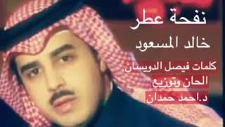 تحميل اغاني مجانا نفحة عطر خالد المسعود