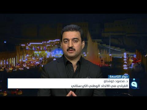 شاهد بالفيديو.. محمود خوشناو : الفساد هو الذي جعل النظام السياسي العراقي غير مستقر