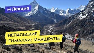 Непальские Гималаи: классические и альтернативные маршруты