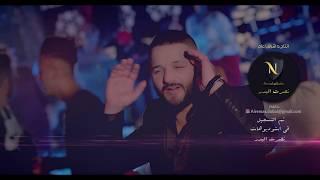 حسن جوده - متندم /فديو كليب Hasan Godah - Mtndm (VIDEO CLIP) 2018 تحميل MP3