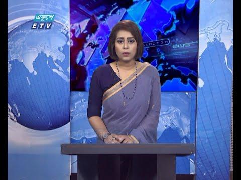 02 PM News || দুপুর ০২টার সংবাদ || 12 April 2021 || ETV News