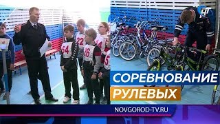 За звания лучших юных инспекторов дорожного движения поборолись 17 команд Новгородской области
