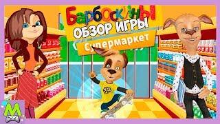Барбоскины в Магазине.Покупки для Мамы.Детские Игры с Дружком.Мультик Игра для Детей