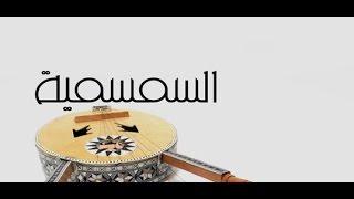 سمسمية ( 1 ) _ فرقة ابو سراج والمجموعة #فنون_شعبية تحميل MP3