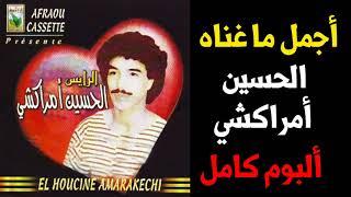 Lhoucine Amrrakchi - أجمل ما غناه الفنان الحسين أمراكشي