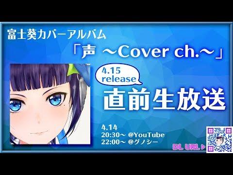 【富士葵】カバーアルバムリリース直前生放送【4/15リリース】