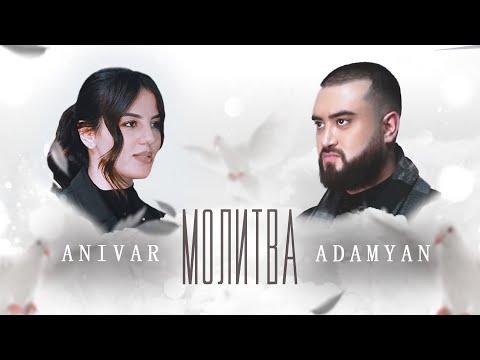 Անիվար & Ադամյան - Մոլիտվա