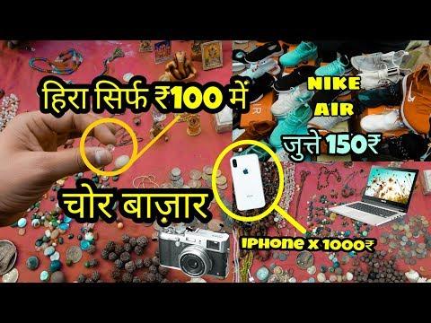 Chor Bazar in Delhi Buy cheap price shoes, watches, electronics, DSLR & cloths DELHI chor bazar