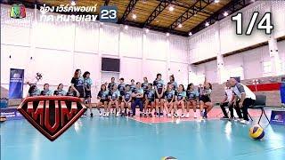 ซูเปอร์หม่ำ | วอลเลย์บอลหญิงทีมชาติไทย | วง MILD | 11 ก.ย. 61 [1/4]