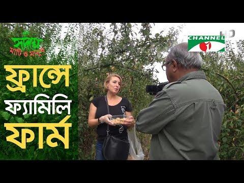 ফ্রান্সে কৃষি পর্যটনের অনন্য নজির | কৃষি পর্যটন | Agro Tourism | Shykh Seraj | Channel i |