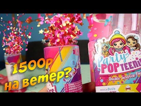 Обзор Party Pop Teenies surprise - Куклы Конфети Хлопушки Сюприз