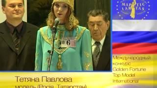 """Павлова Татьяна. """"Золотая Фортуна"""" Академия"""