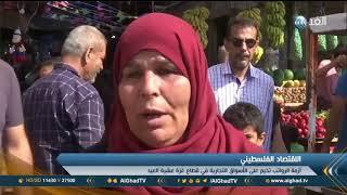 ركود في أسواق غزة مع حلول عيد الفطر