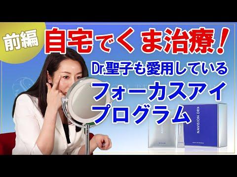 自宅でくま治療! Dr.聖子も愛用しているフォーカスアイプログラム(前編)