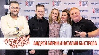Актёры дубляжа Андрей Бирин и Наталия Быстрова в утреннем шоу «Русские Перцы»