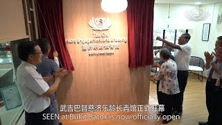 Tzu Chi's Eldercare Centres are Officially Inaugurated