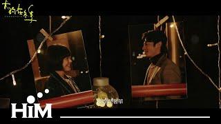 馬思純 Sandra Ma [ 安然 ] Official Music video(電影『大約在冬季』宣傳曲)