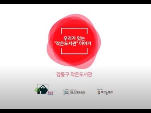 2020 강동북페스티벌 작은도서관 랜선투어