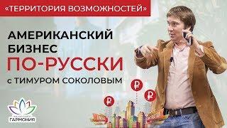 Инвестирование в недвижимость. Российский и американский опыт. Семинар Тимура Соколова