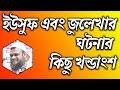 Yousuf Julekha Short Story│New Best Bangla Waz 2017 by Abdur Razzak Bin Yousuf