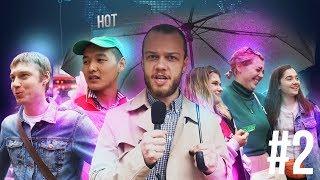 Hack News - Hot Report (Выпуск 2)