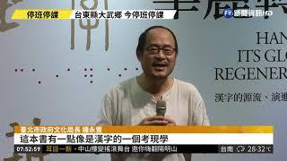 台北市文化局出書 闡述漢字文化| 華視新聞 20180916