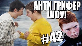 АНТИ-ГРИФЕР ШОУ! l 3 ШУМНЫХ ПАРНЯ, ОТП*ЗДИЛИ ДРУГ ДРУГА - ЖЕСТЬ l #42