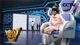 [挑战不可能 第三季]不可思议!8岁女孩凭借神奇鹰眼挑战千面寻人 | CCTV挑战不可能官方频道