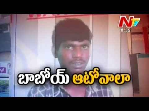 Most Wanted Auto Driver in Kurnool District - Be Alert