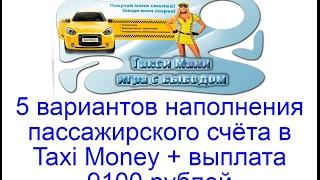 5 вариантов наполнения пассажирского счёта в Taxi Money - выплата 9100 рублей