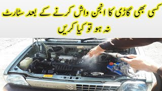 how to fuel pump problem Suzuki Mehran VX/VXR Euro 2 no start Urdu