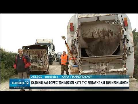 Aποκλεισμός της Καράβας στη Λέσβο | 14/02/2020 | ΕΡΤ